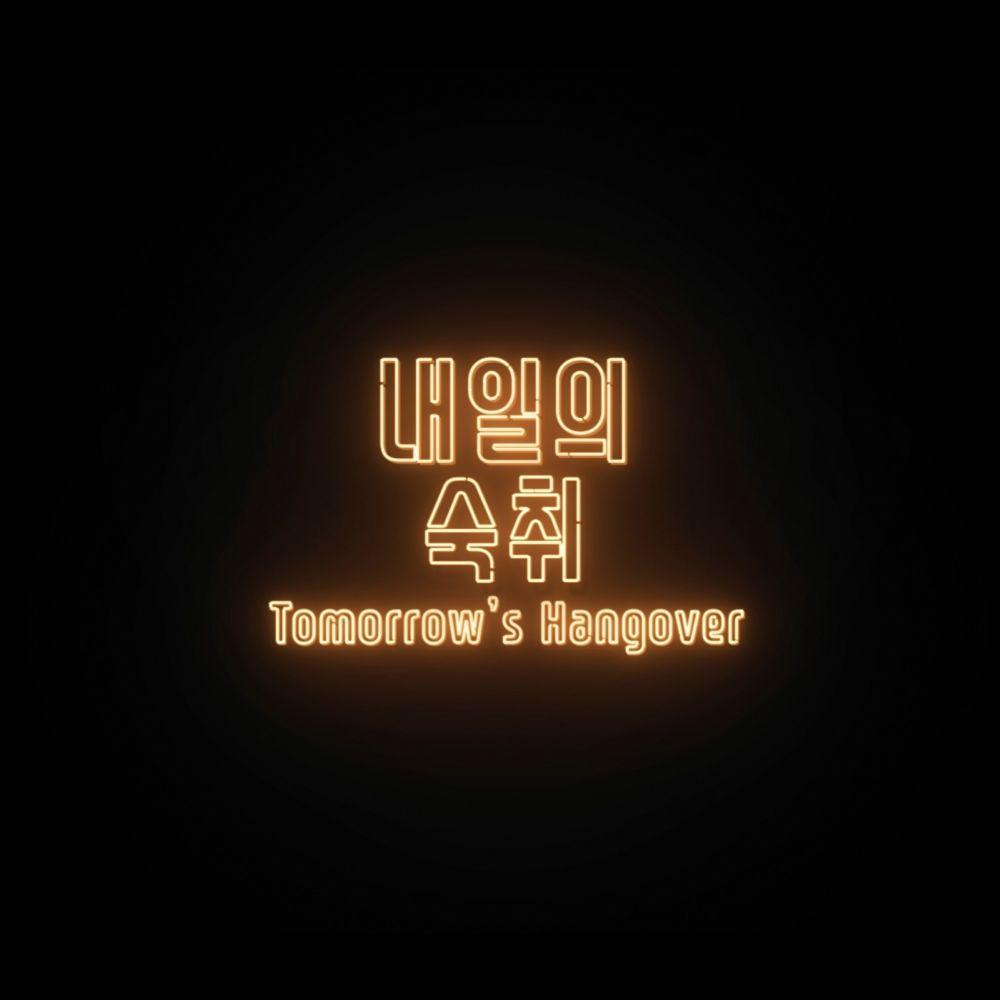 gong – 내일의 숙취 – Single