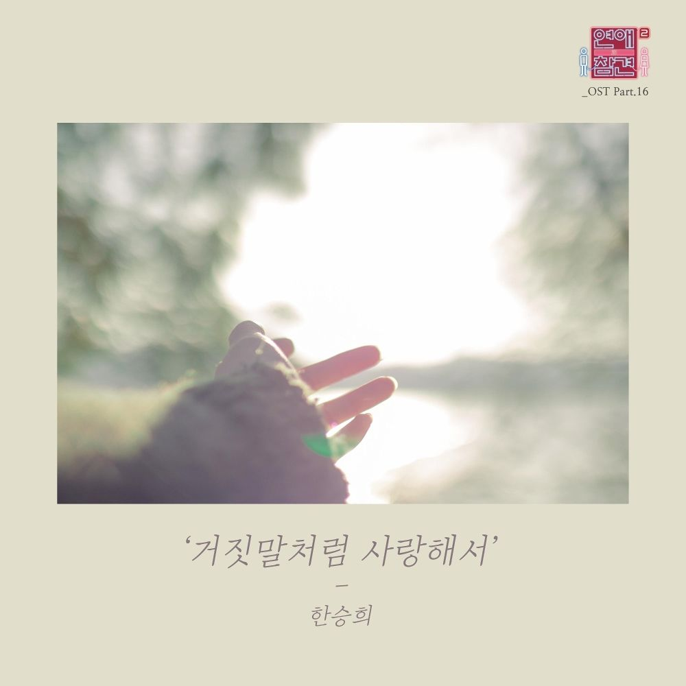 Han Seung Hee – Love Interference Season2 OST – Part.16