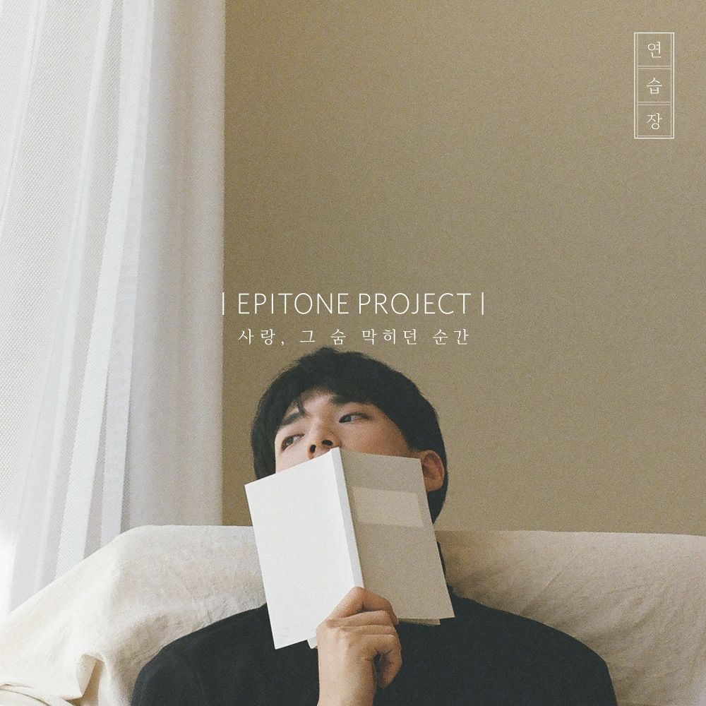 Epitone Project – Love, That Suffocating Moment : Sketchbook – Single