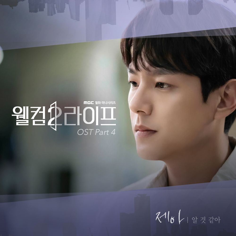 JeA – Welcome 2 Life OST Part 4