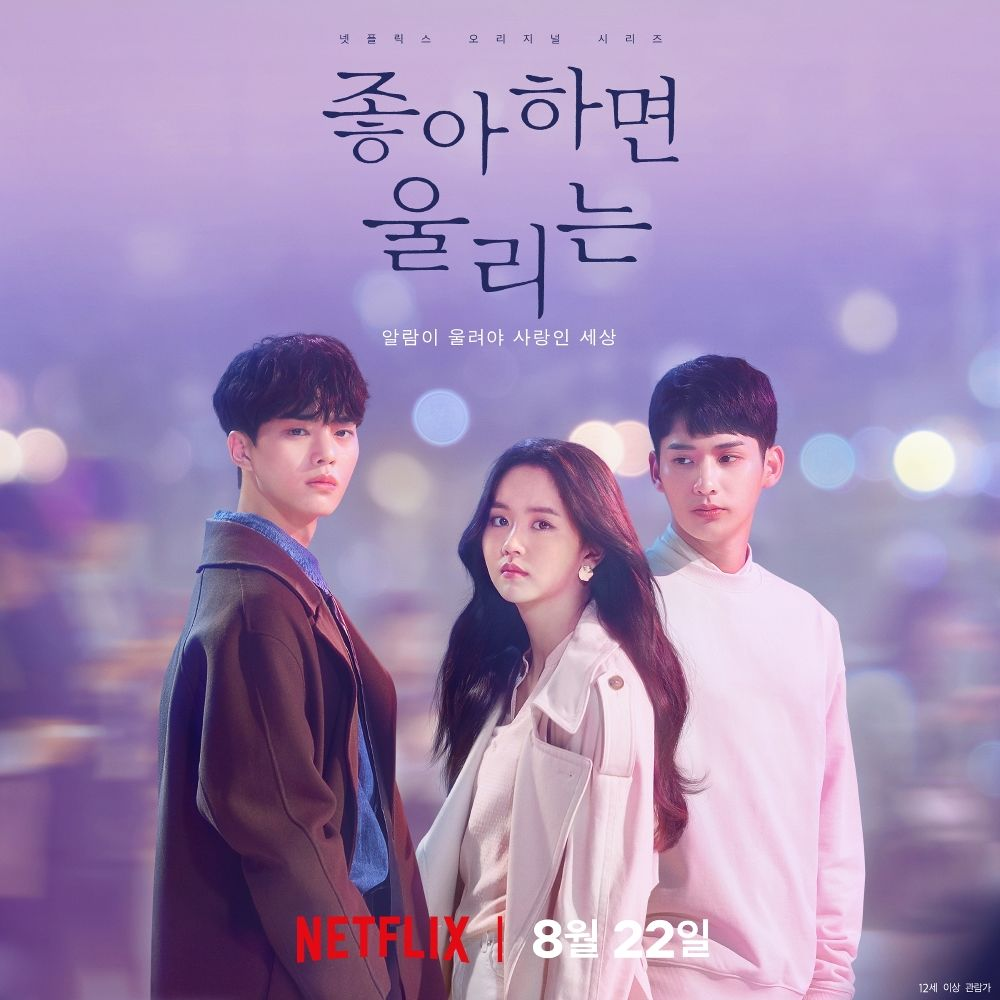 Various Artists – LOVE ALARM OST