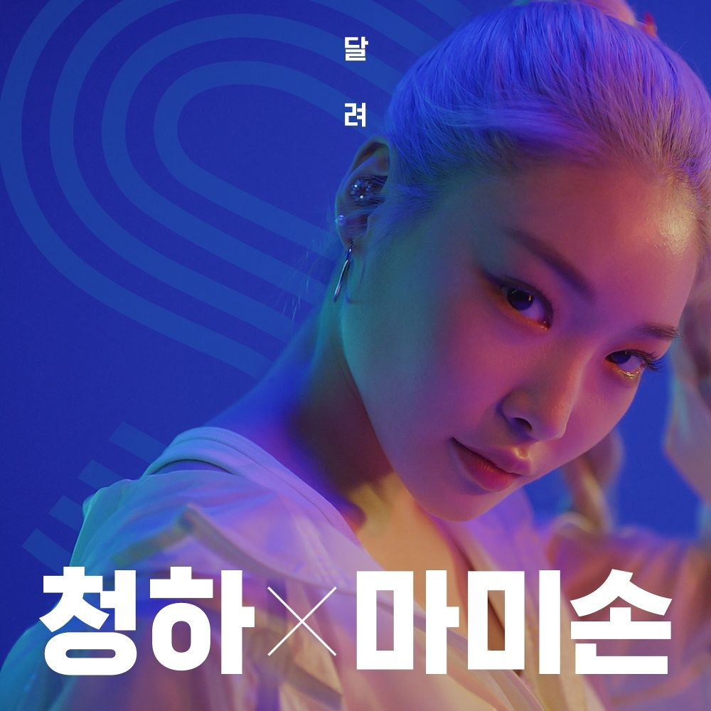 CHUNG HA, Mommy Son – FAST – Single (ITUNES MATCH AAC M4A)