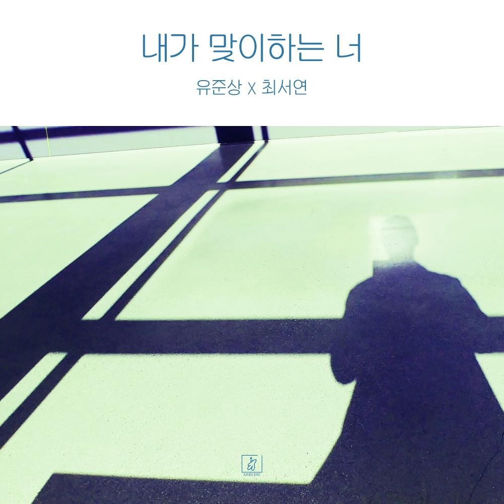 Yoo Jun Sang, Choi Seo Yeon – You're the One I greet – Single