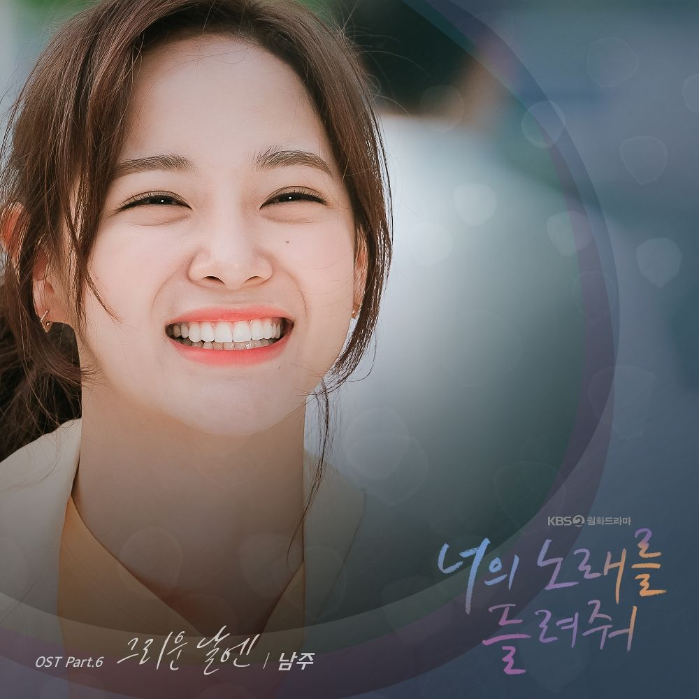 NAMJOO – I Wanna Hear Your Song OST Part.6