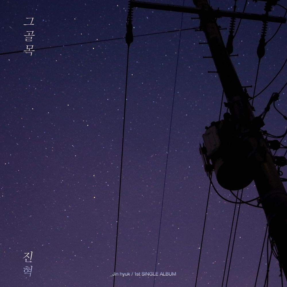 Jin Hyuk – An Alley – Single