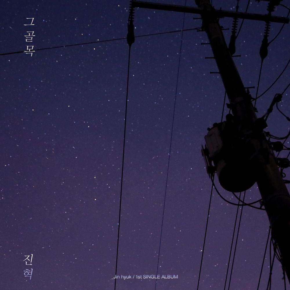 Jin Hyuk – An Alley – Single