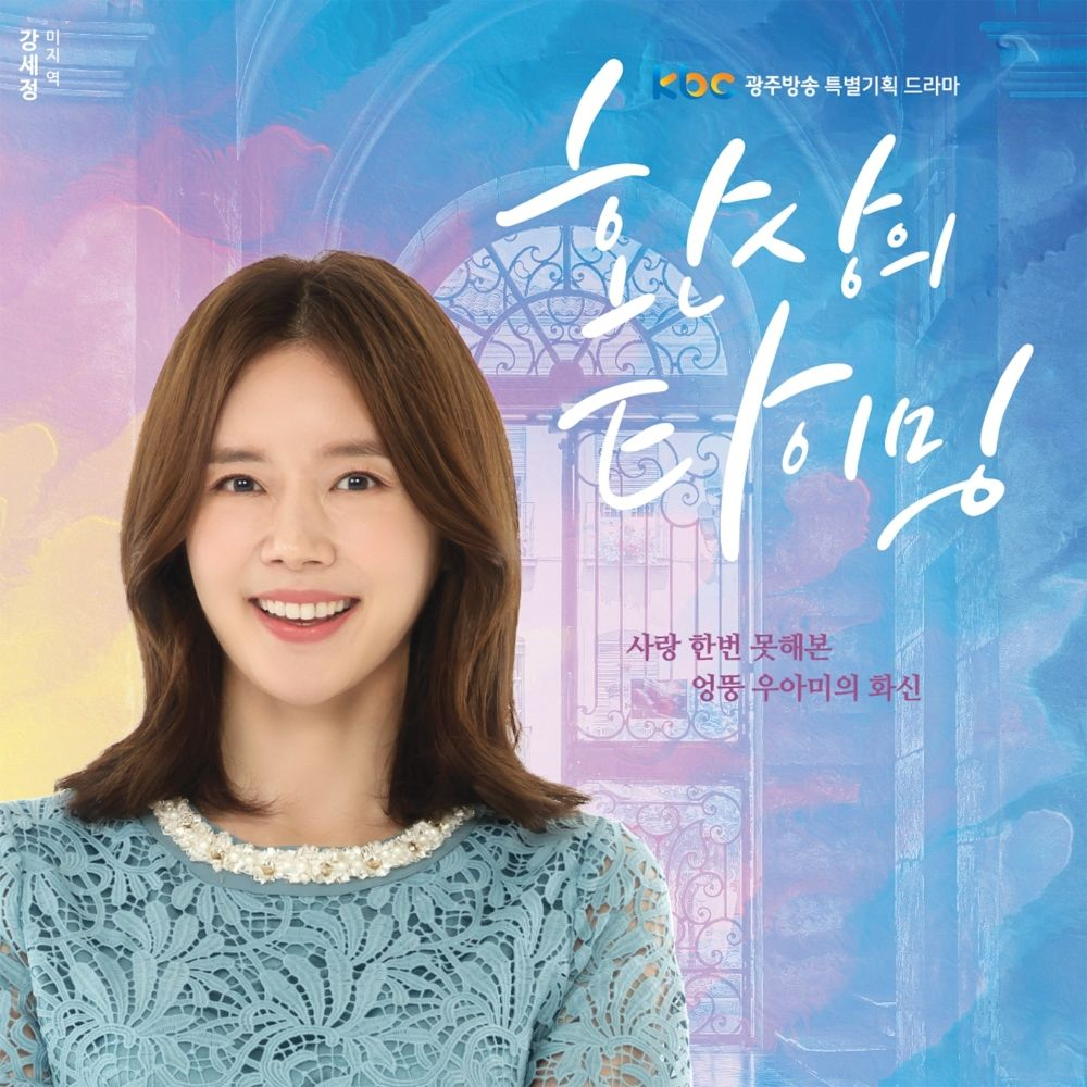 Park Sang Min – Fantasy Timing  OST Part 2