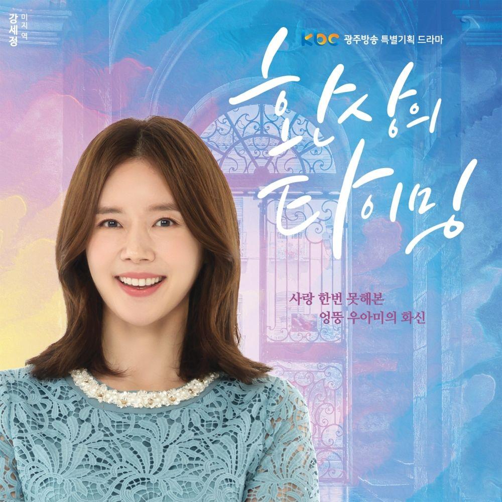 Park Sang Min – Fantasy Timing  OST Part 2