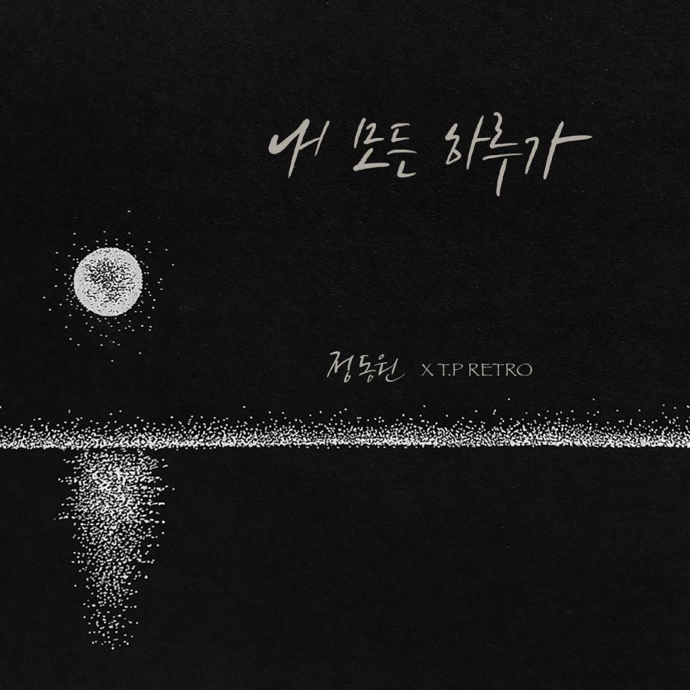 Jeong Dong Won – Jeong Dong Won X T.P RETRO – Single