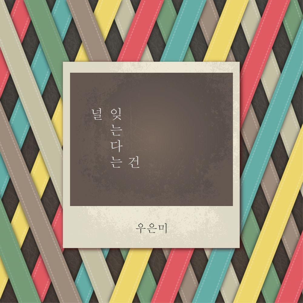Woo Eun Mi  – 널 잊는다는 건 – Single