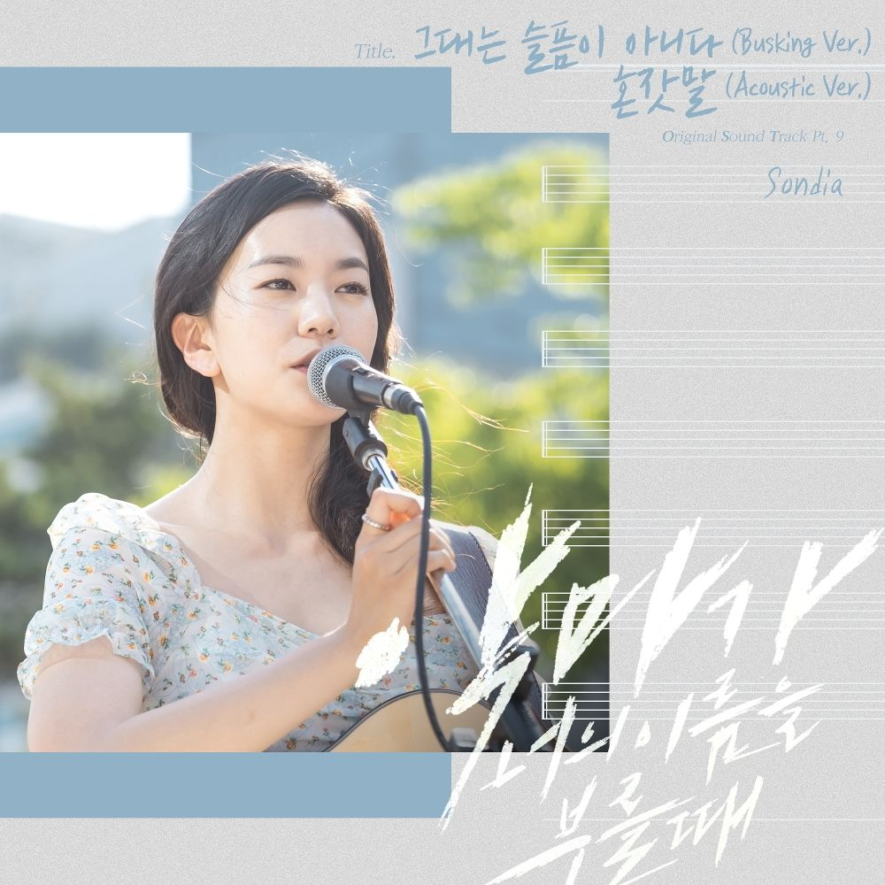 Sondia – When The Devil Calls Your Name OST Part 9
