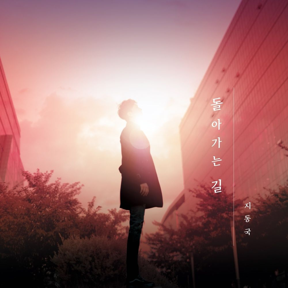 Ji Dong Gug – The way back to you – Single