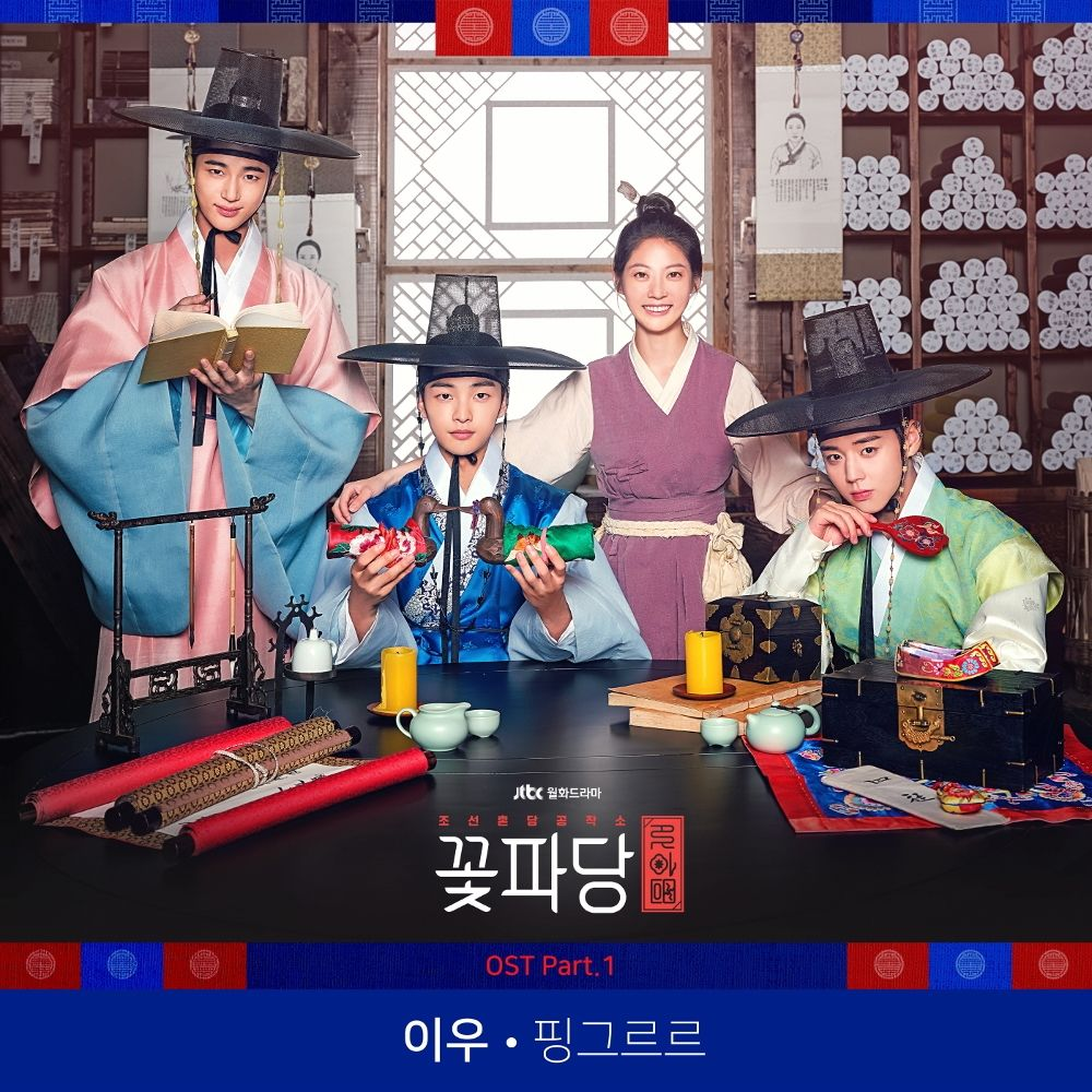 LEEWOO – Flower Crew: Joseon Marriage Agency OST Part.1