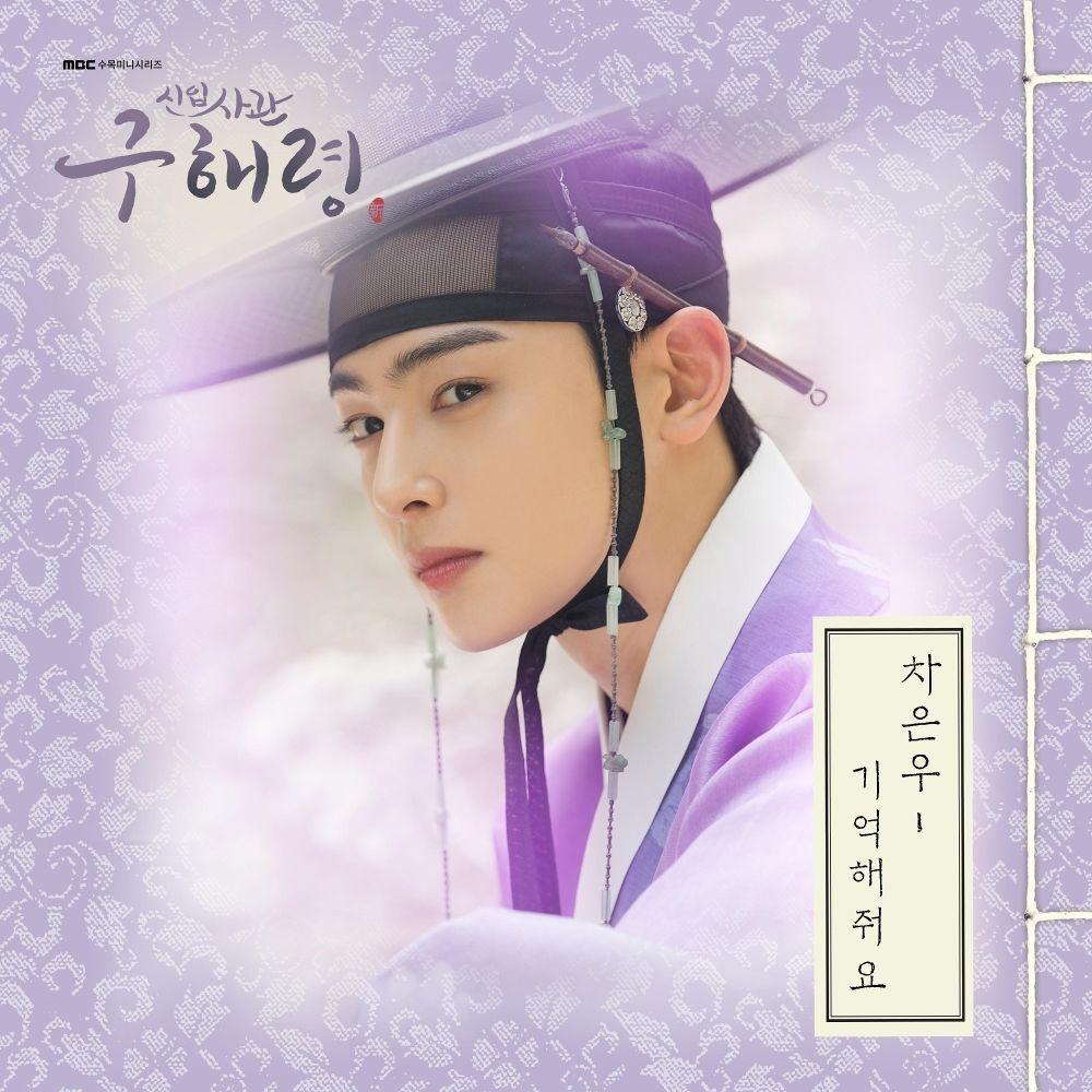 Cha Eun Woo (ASTRO) – Rookie Historian Goo Hae-ryung OST – Part.6