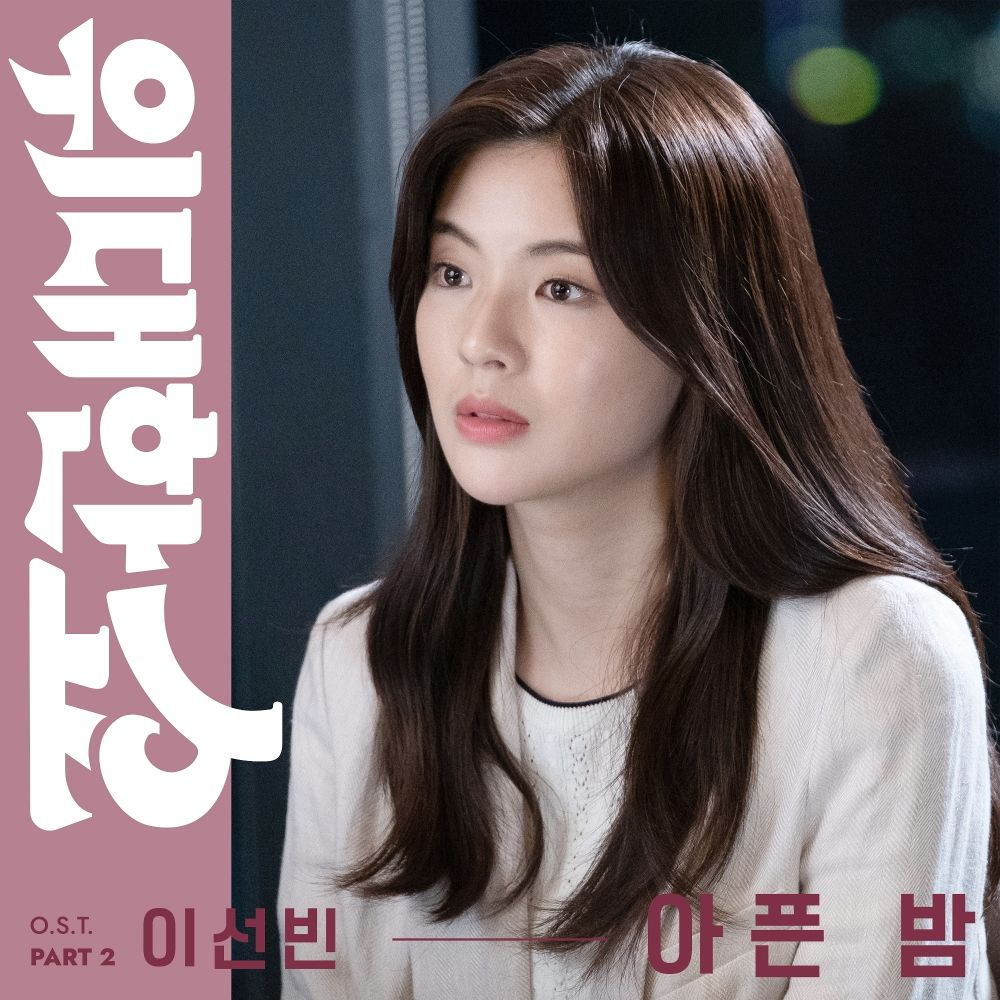 LEE SUNBIN – The Great Show OST Part.2