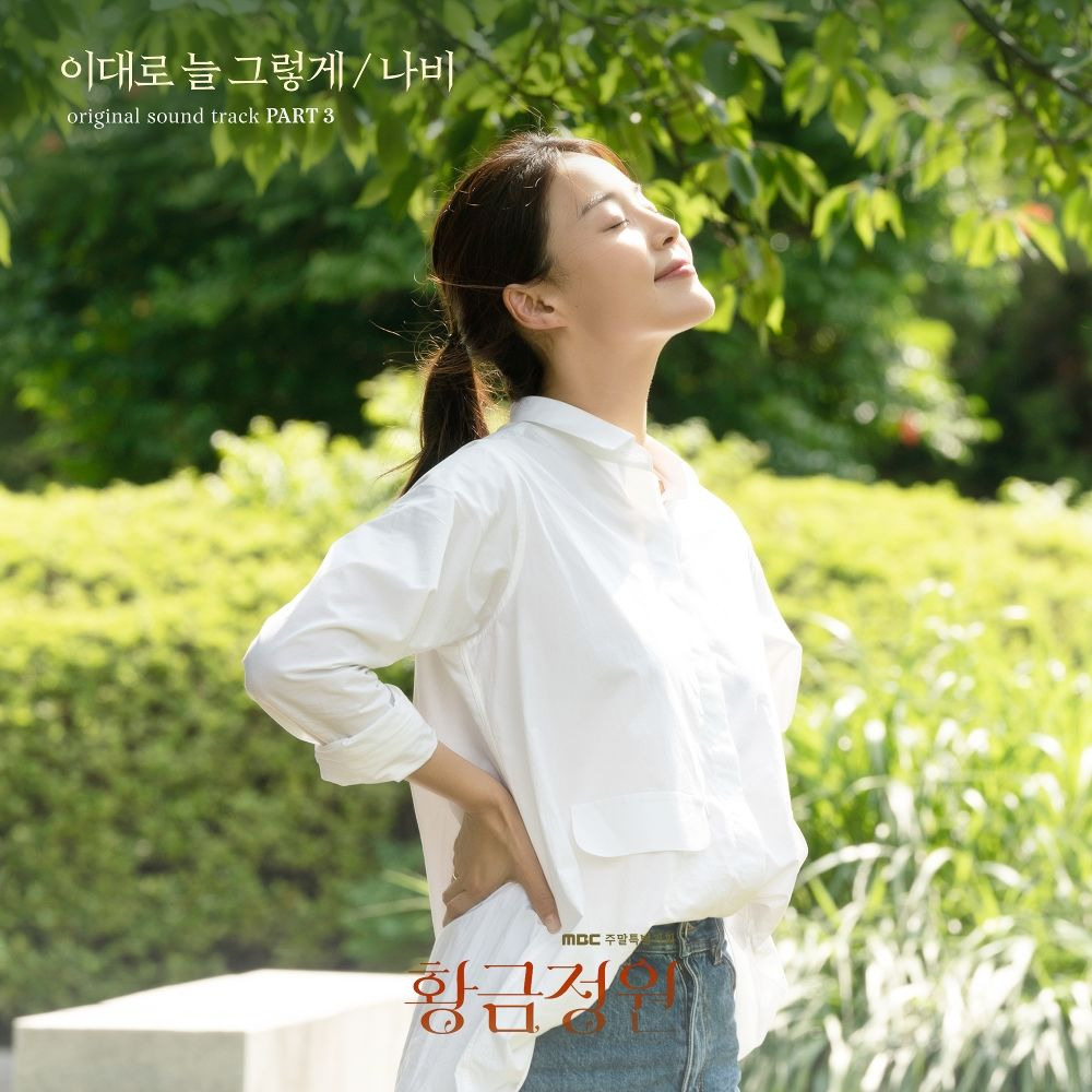 NAVI – The Golden Garden OST Part.3