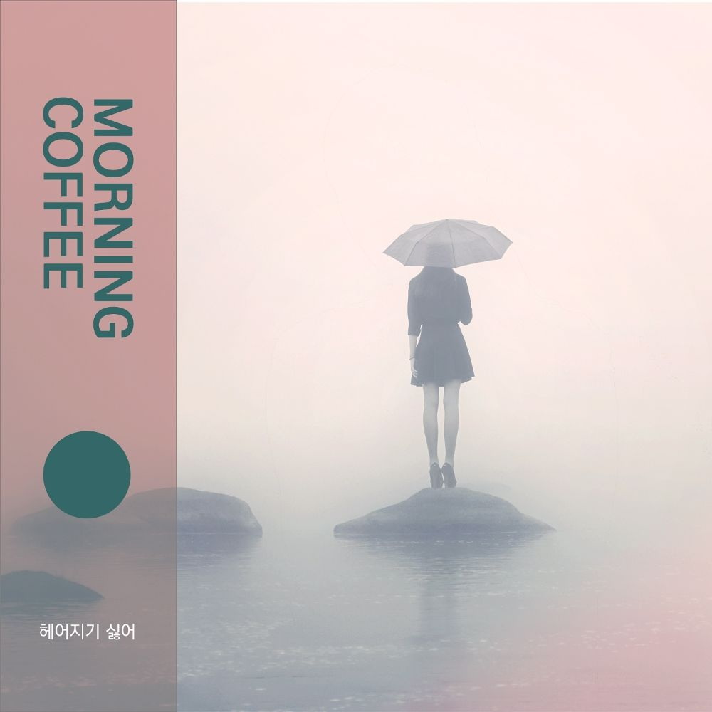 Morning Coffee – 헤어지기 싫어 – Single