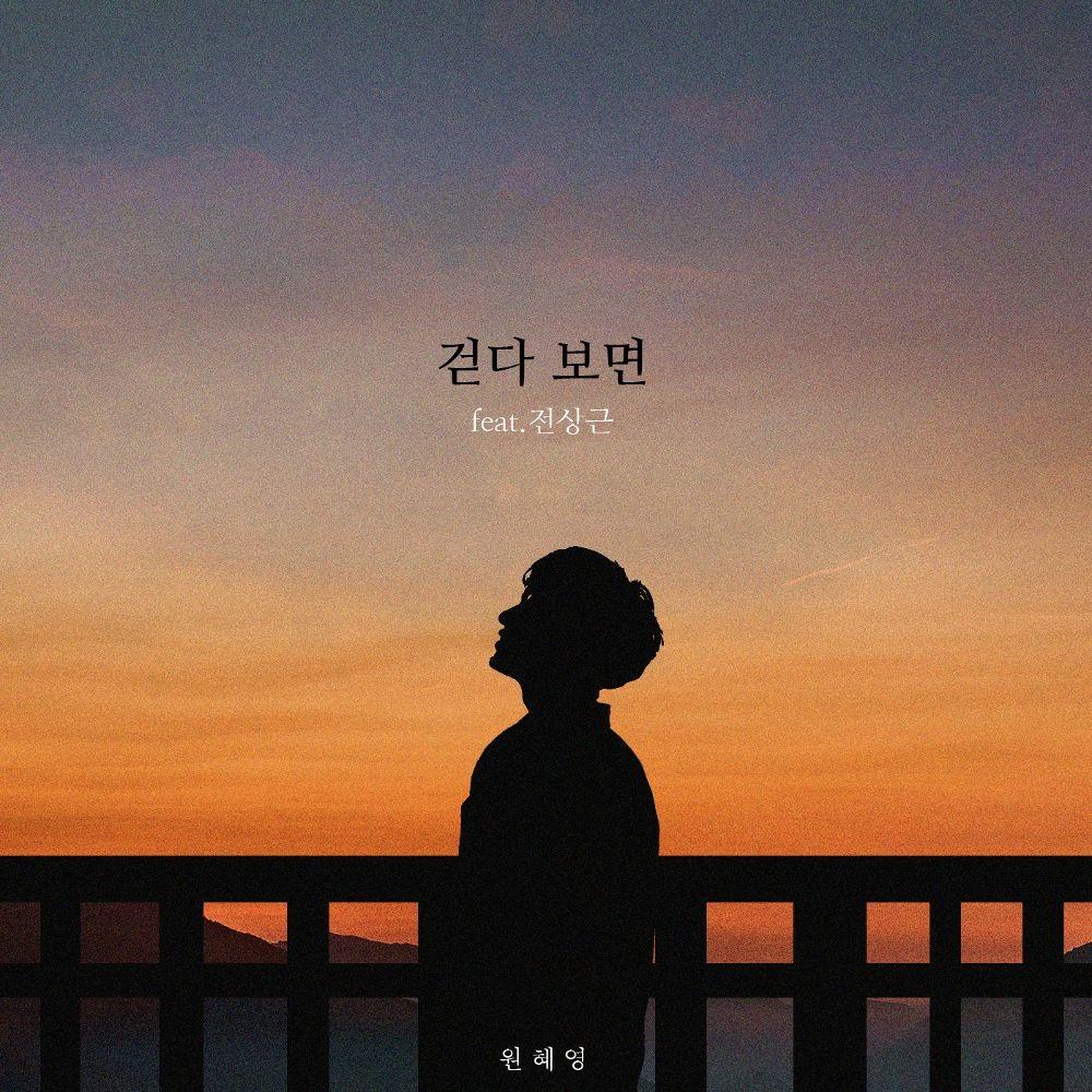 Hyeyoung Won – 걷다 보면 – Single