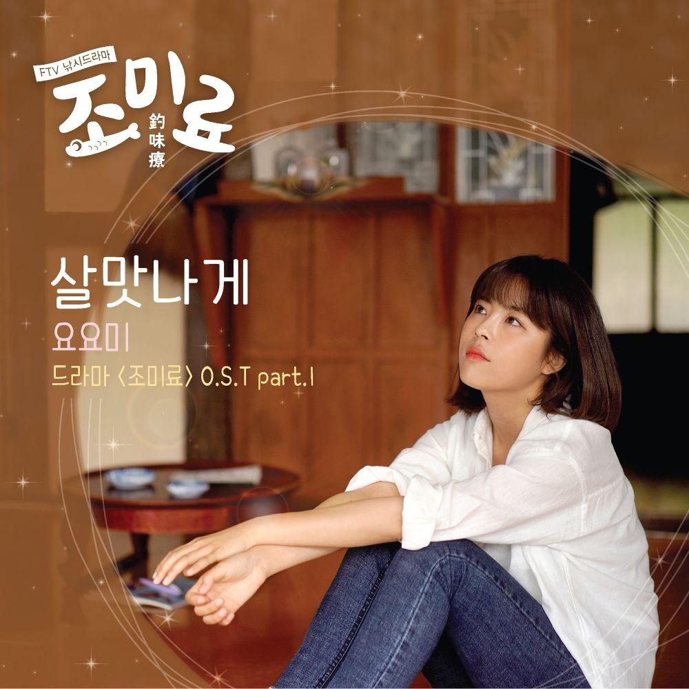 YOYOMI – FTV 조미료 OST Part.1