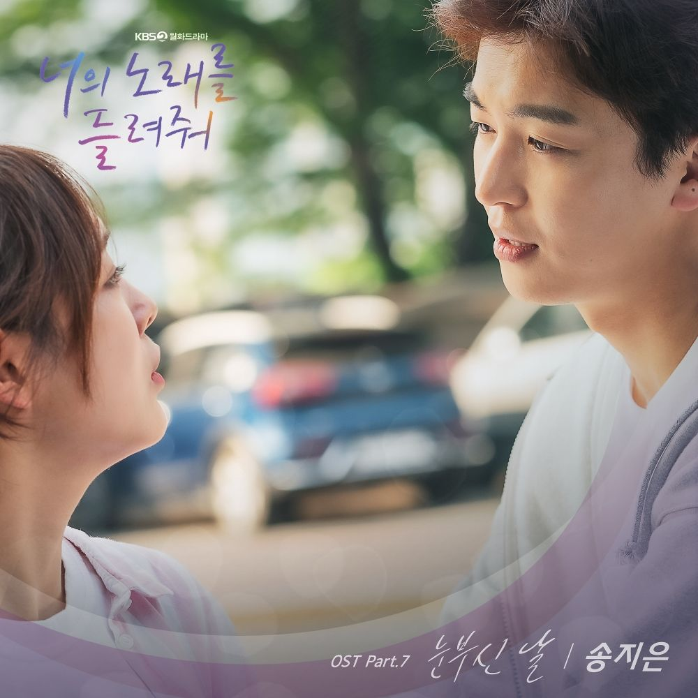 SONG JI EUN – I Wanna Hear Your Song OST Part.7
