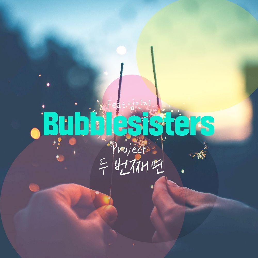 Bubble Sisters – 두 번째면 – Single