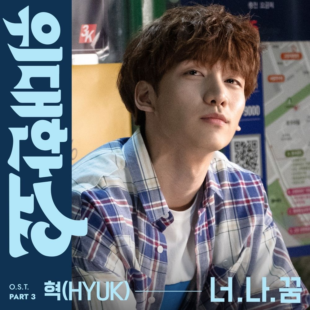 HYUK – The Great Show OST Part 3