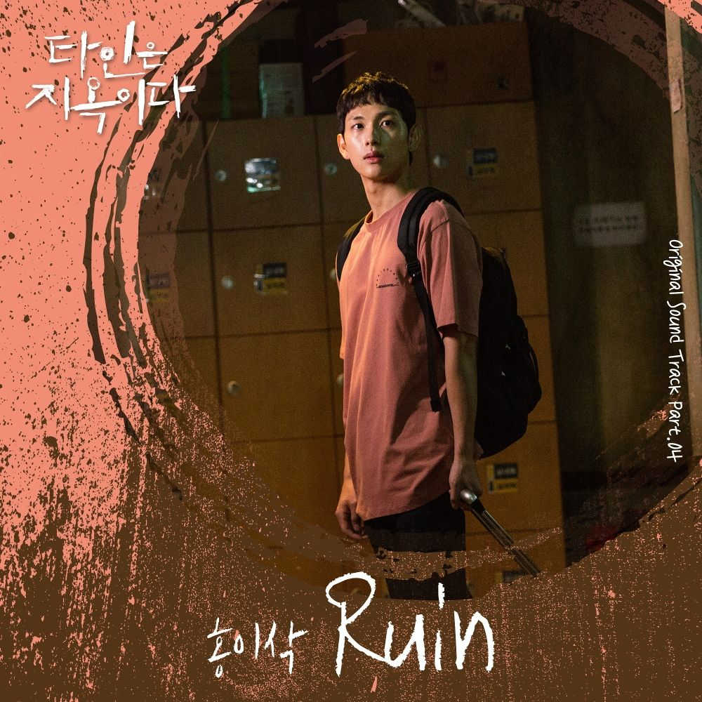 Isaac Hong – Hell Is Other People OST Part.4