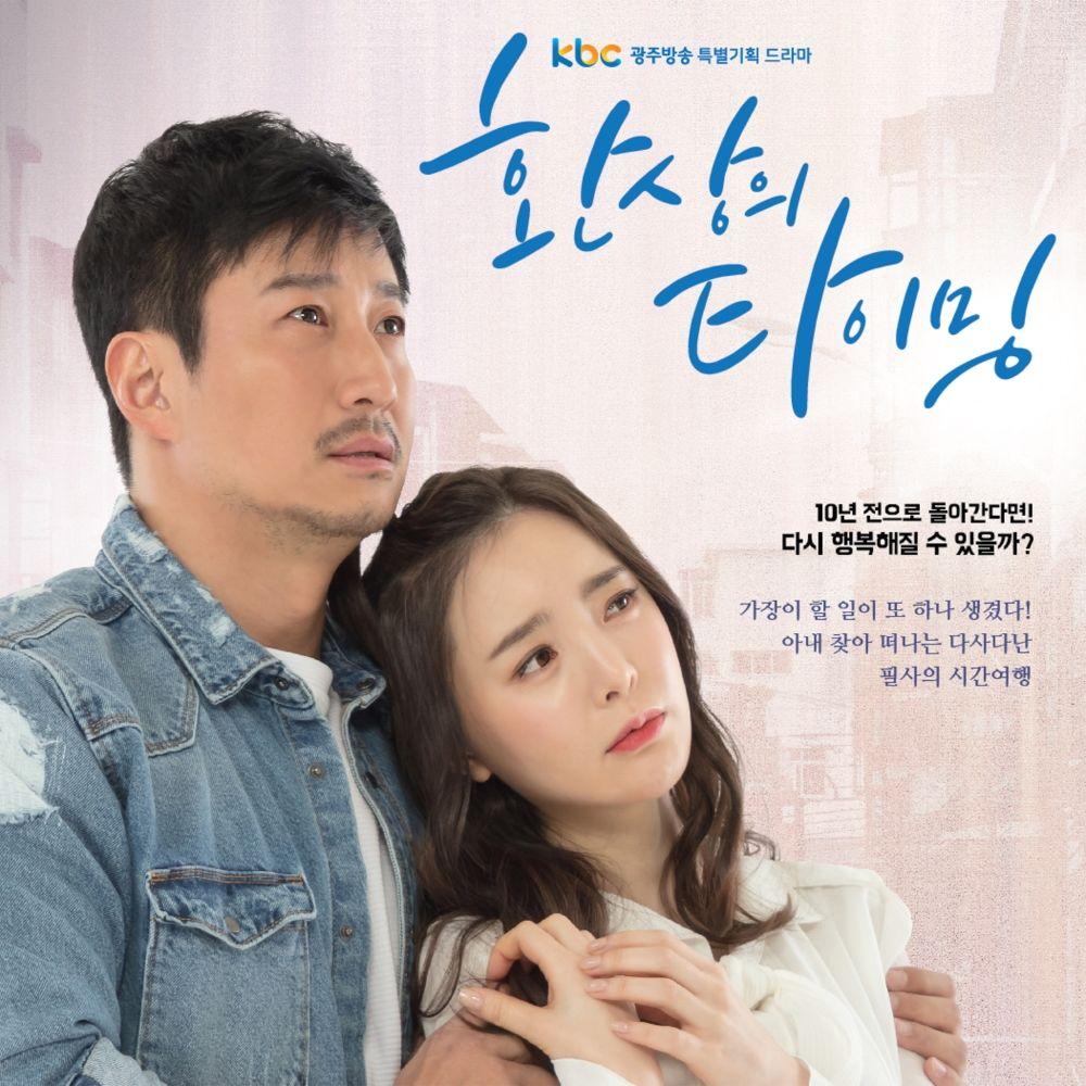 Jang Haon – Fantasy Timing OSTPart 4