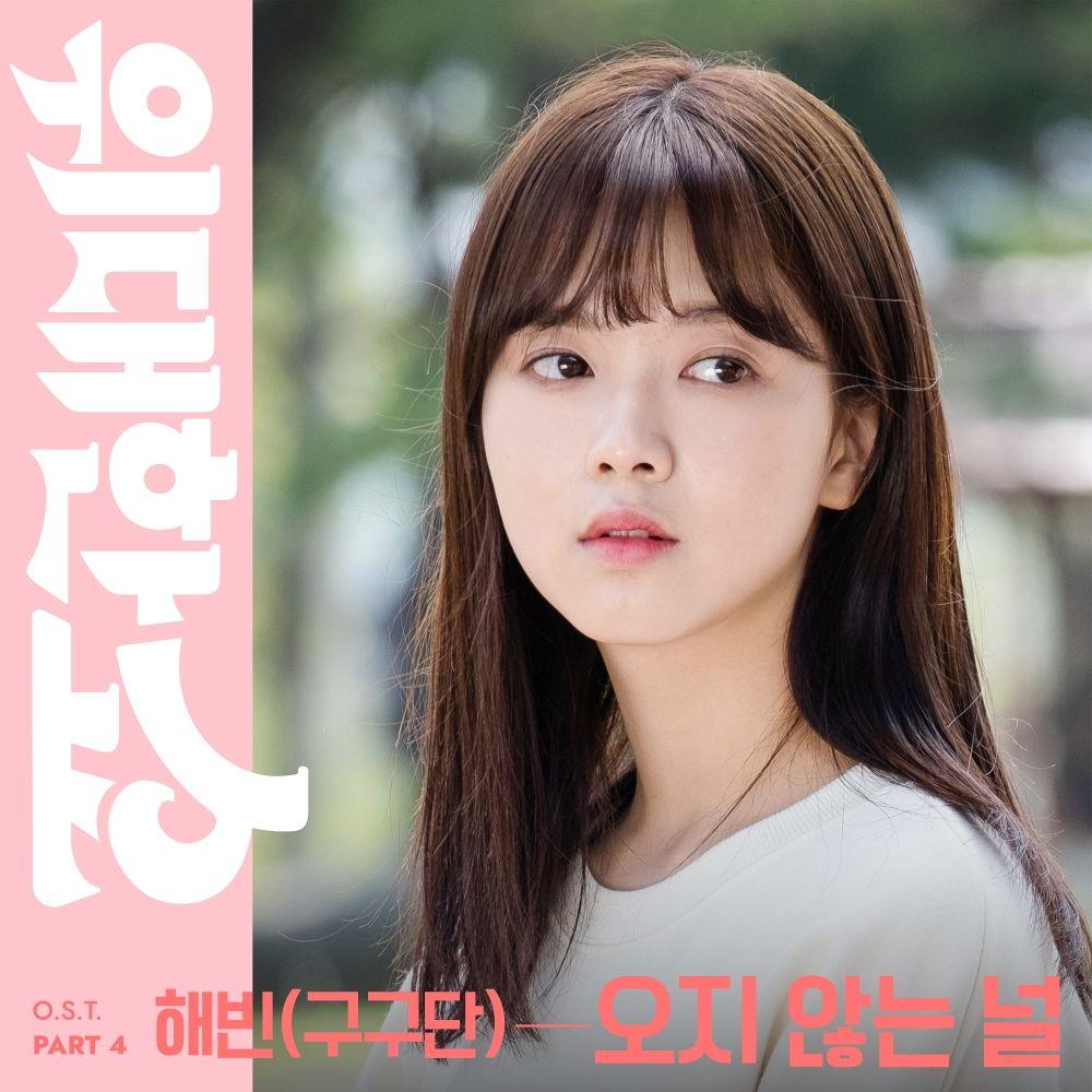 HAEBIN (gugudan) – The Great Show OST Part.4