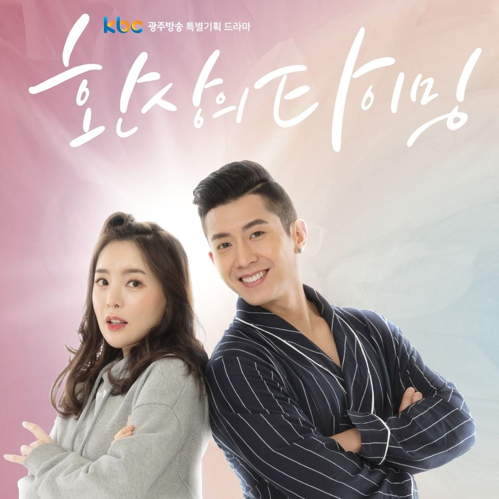 E HYUK – Fantasy Timing OST Part.5