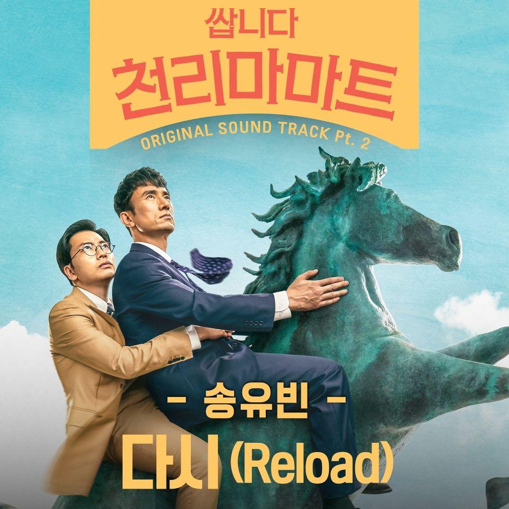 SONG YU VIN – Pegasus Market OST Part 2