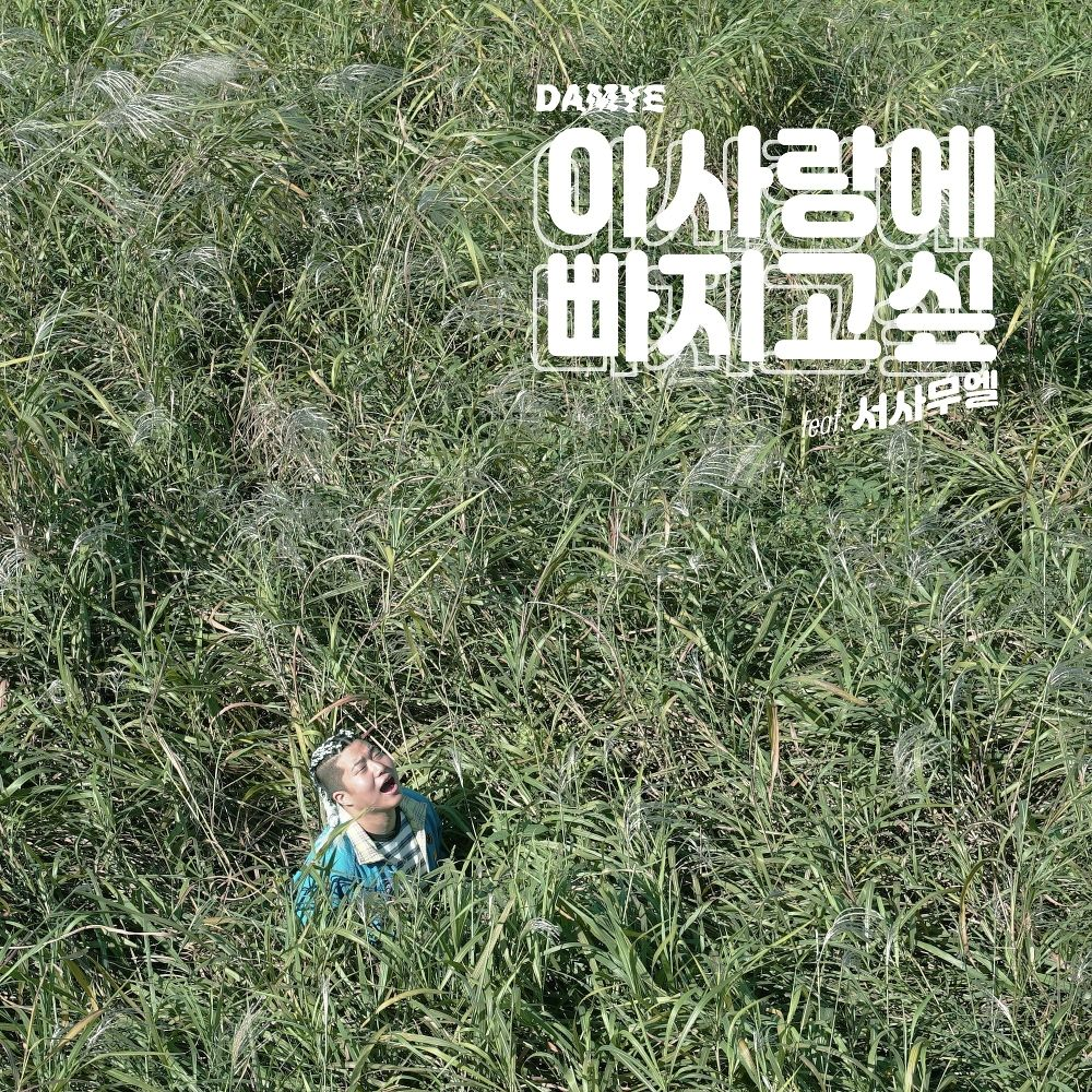 DAMYE – 아사랑에빠지고싶 (Feat. 서사무엘) – Single