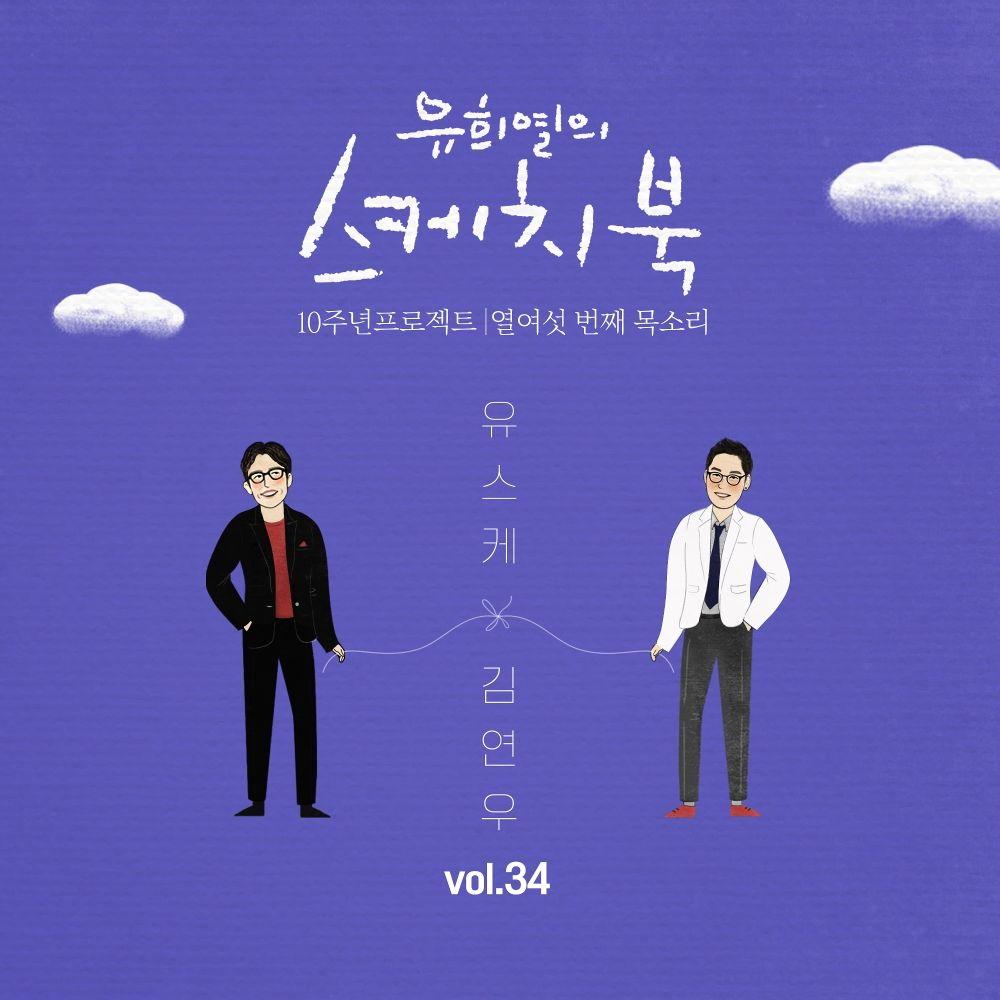 Kim Yeon Woo – (Vol.34) 유희열의 스케치북 10주년 프로젝트 : 열여섯 번째 목소리 '유스케 X 김연우'