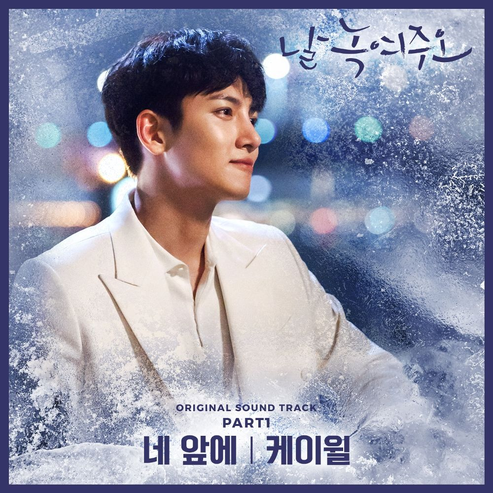 K.WILL – Melting Me Softly OST Part 1