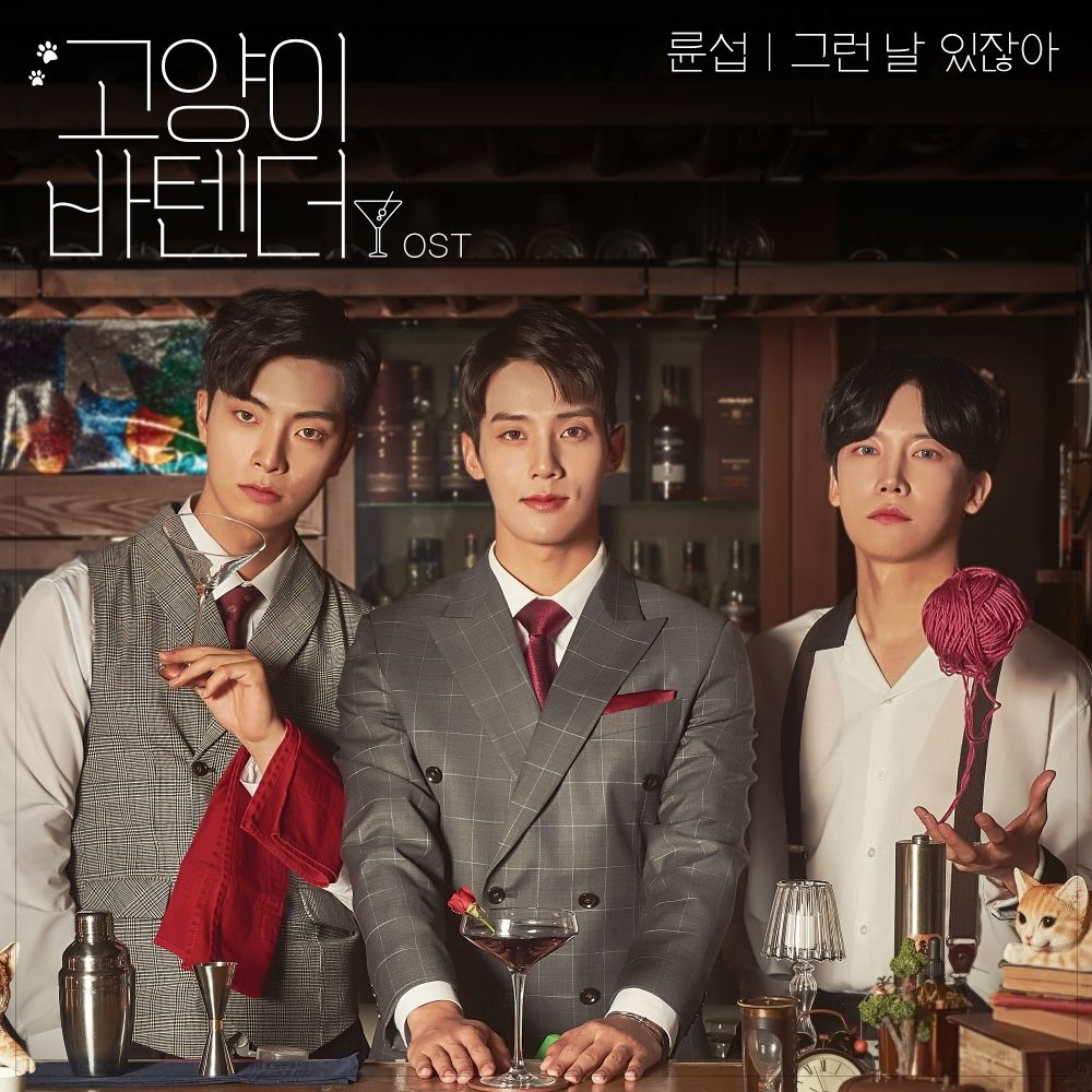 RYUN – CAT'S bar OST