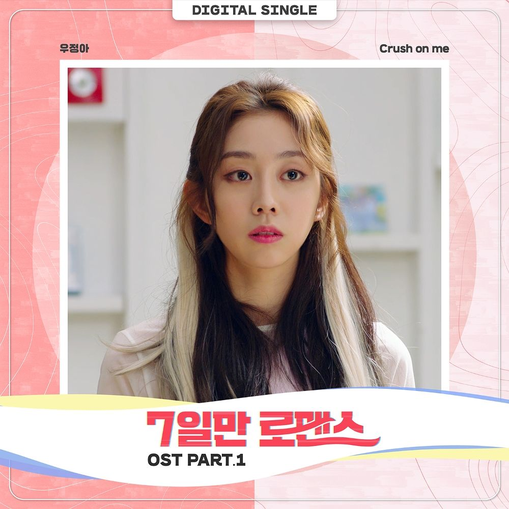 Woo Jeong Ah – One Fine Week OST Part.1
