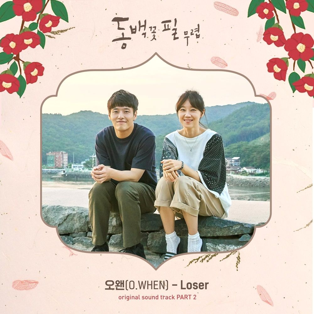 O.WHEN – When the Camellia Blooms OST Part.2