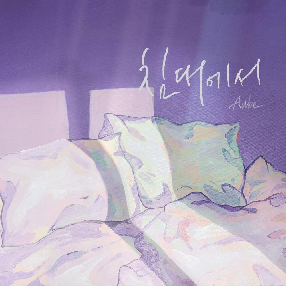 AUBE – 침대에서 – Single