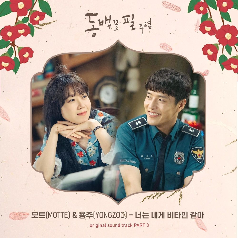 Motte & YONGZOO – When the Camellia Blooms OST Part.3