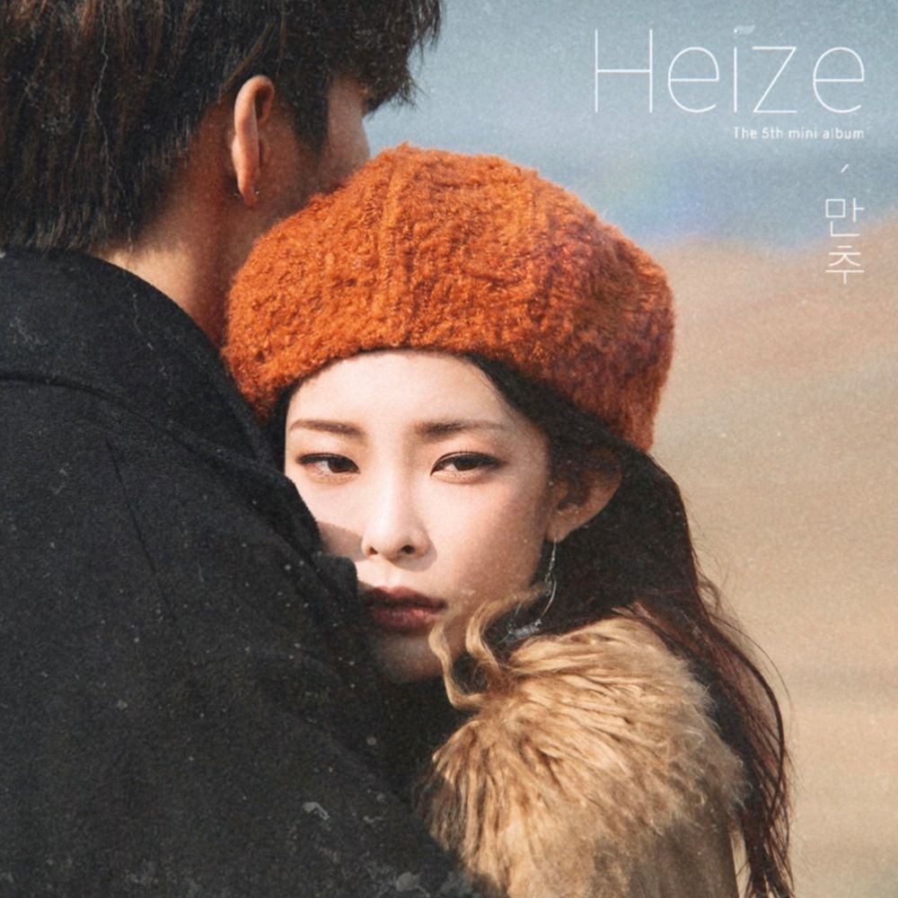 HEIZE – Late Autumn – EP (ITUNES MATCH AAC M4A)