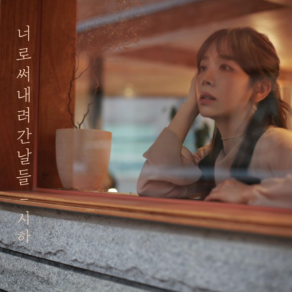 Siha – Days Written Down By You  – Single