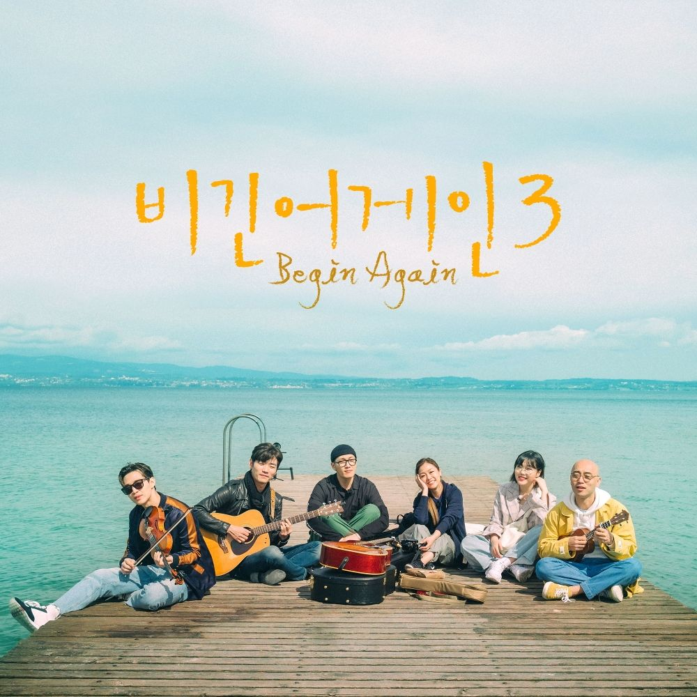 HENRY – JTBC Begin Again3 Episode 12 – I Love You (Verona Piazza Erbe Busking Version) [feat. Kim Feel, Hareem, Lim Heonil & LEE SUHYUN] – Single