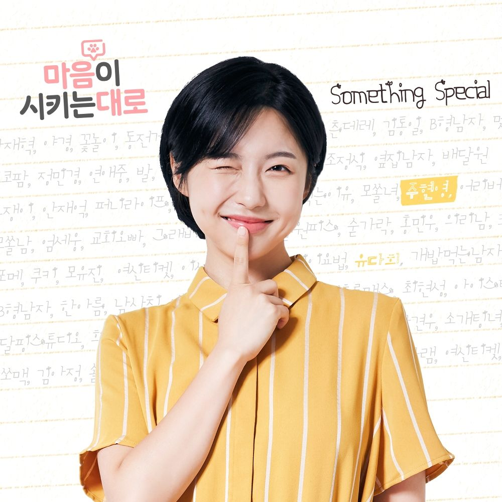 Joo Hyun-Young – Whatever your heart says OST Part.1
