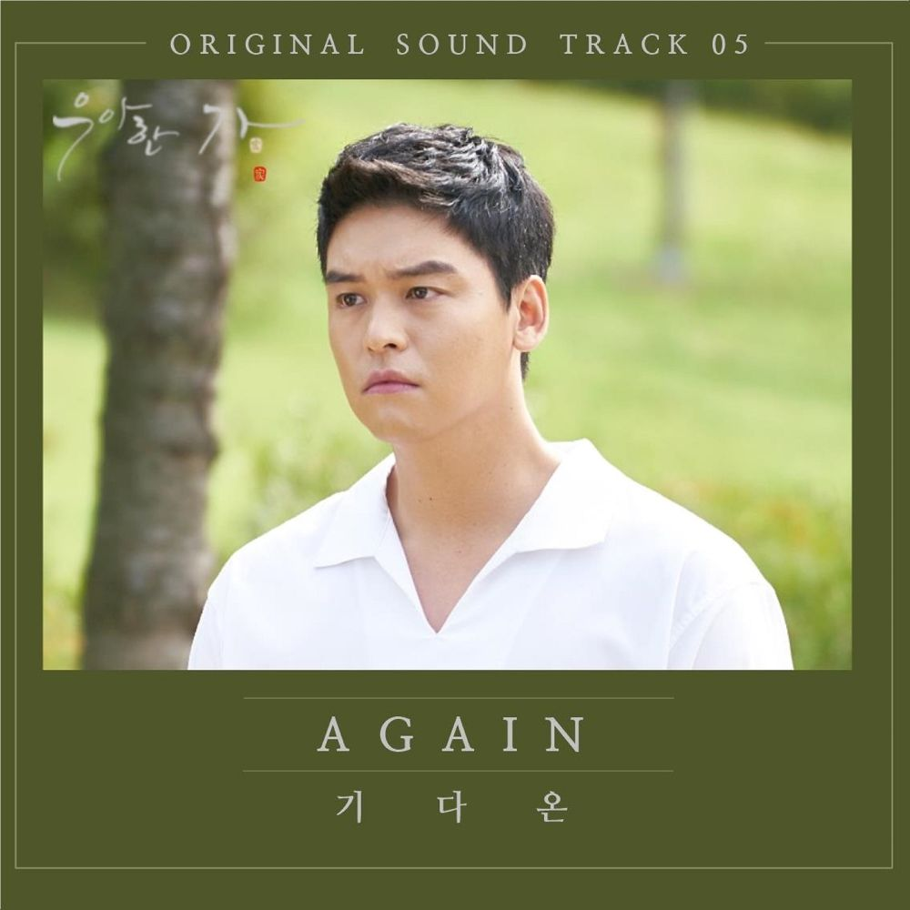 Gi Daon – Graceful Family OST Part.5