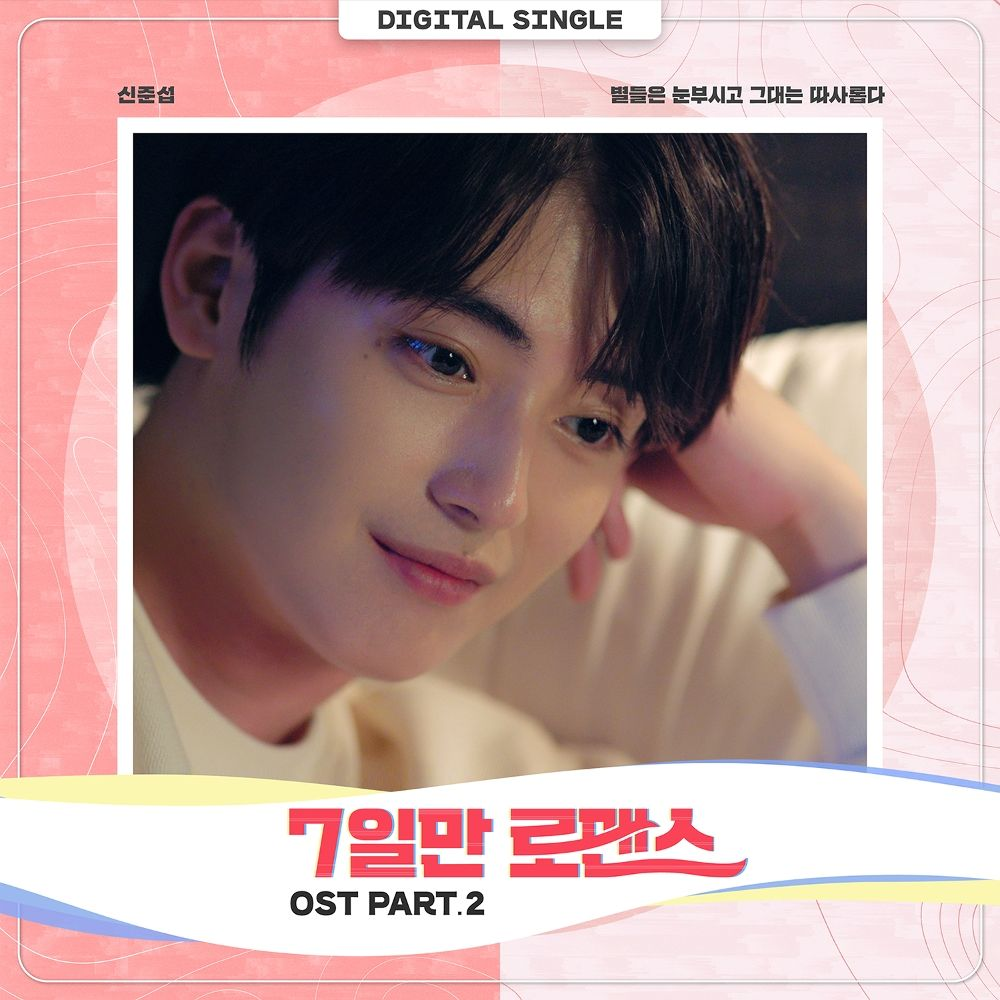 SHIN JUN SEOP – One Fine Week OST Part.2