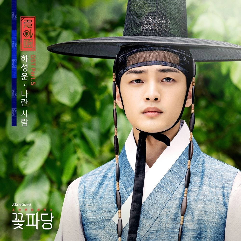 HA SUNG WOON – Flower Crew: Joseon Marriage Agency OST Part.5