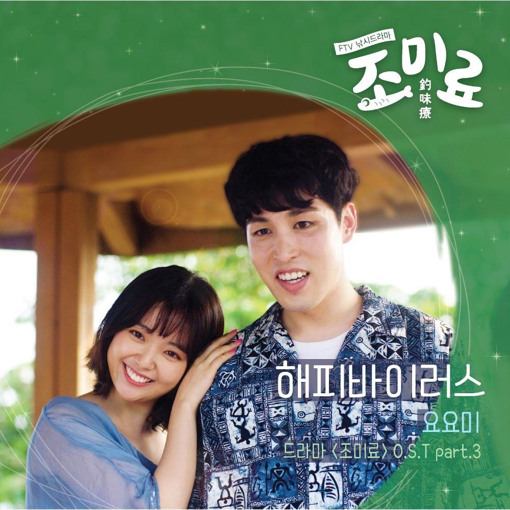 YOYOMI – FTV 조미료 OST Part.3