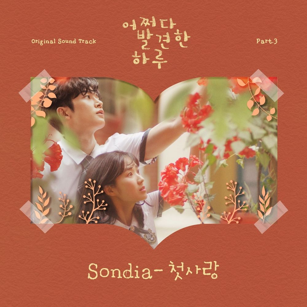 Sondia – Extraordinary You OST Part.3