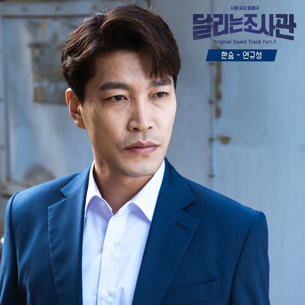 Yeon Kyoo Seong – The Running Mates : Human Rights  OST Part.4