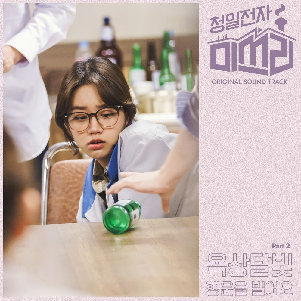 OKDAL (Dalmoon) – Miss Lee OST Part.2